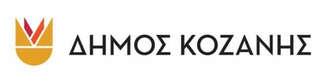 ISO στη Διεύθυνση Οικονομικών του Δήμου Κοζάνης: Εξυγίανση – Εκσυγχρονισμός – Τυποποίηση
