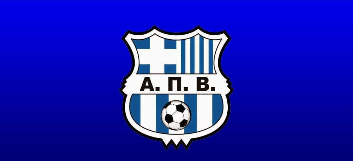 Ακαδημία Ποδοσφαίρου Βοΐου: Οι αγωνιστικές δραστηριότητες του Σαββατοκύριακου