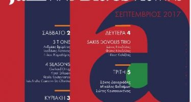 Κοζάνη: Jazz and Blues Festival