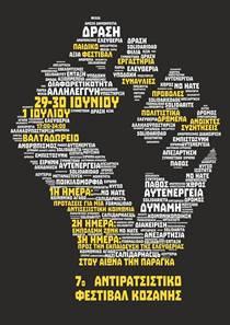 Όλες οι κινηματογραφικές προβολές του 7ου Αντιρατσιστικού Φεστιβάλ Κοζάνης