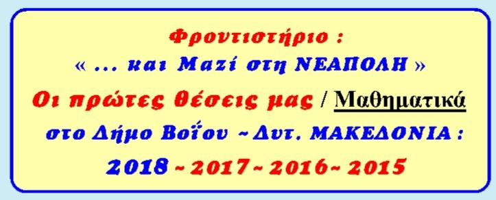Φροντιστήριο « … και μαζί στη Νεάπολη». Οι πρώτες θέσεις στο Δήμο Βοΐου και στη Δυτική Μακεδονία στα μαθηματικά 2018