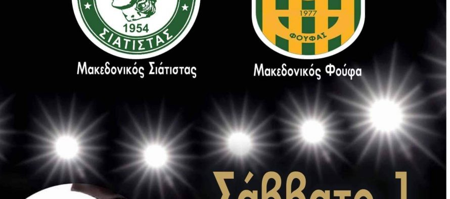 Super Cup Κοζάνης: Μακεδονικός Σιάτιστας – Μακεδονικός Φούφα