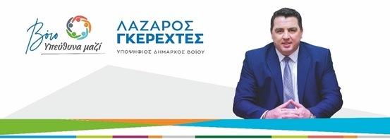 Σε Βροντή και Αυγερινό ο Λάζαρος Γκερεχτές: «Αγροτική οδοποιία και ενδοδημοτικό οδικό δίκτυο, προτεραιότητες της δικής μας δημοτικής αρχής»