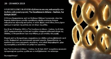 Fur Excellence in Anthens 28 – 29 Μαρτίου 2019.