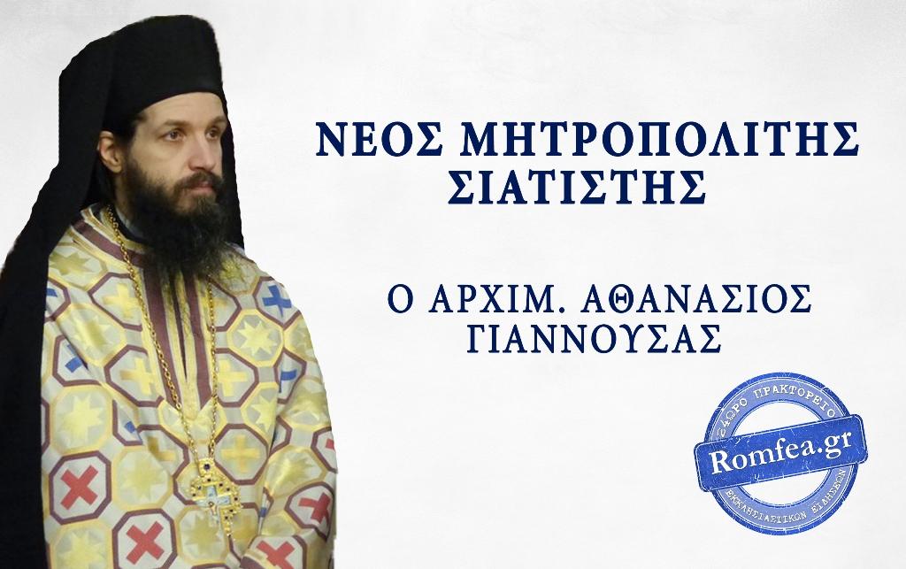 Η χειροτονία του νέου μητροπολίτη Σισανίου & Σιατίστης Αθανασίου