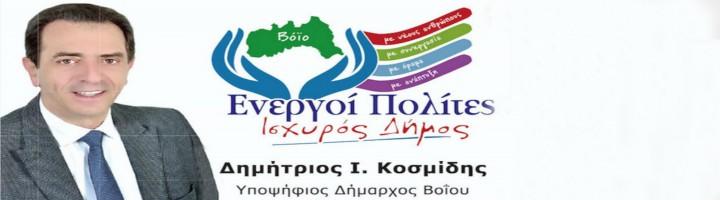 Στη Γαλατινή ο Δημήτρης Κοσμίδης την Τετάρτη