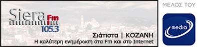 Sierafm.gr -SI.E.RA FM 1053 Σιάτιστα