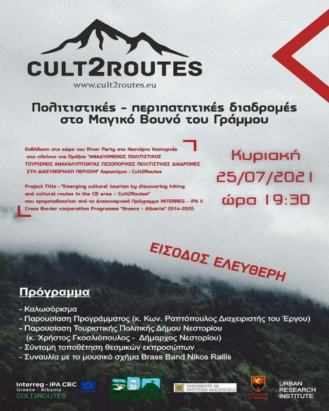 Πολιτιστικές, Περιπατητικές διαδρομές στο Μαγικό βουνό του Γράμμου.