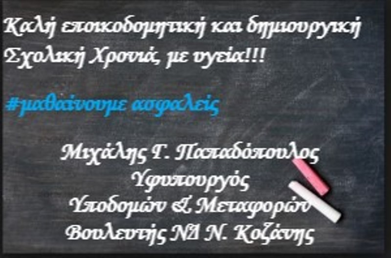 Μιχάλης Παπαδόπουλος